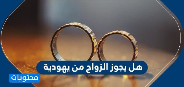 هل يجوز الزواج من يهودية موقع محتويات