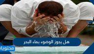 هل يجوز الوضوء بماء البحر والماء المالح