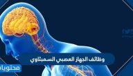 وظائف الجهاز العصبي السمبثاوي