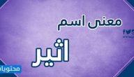 معنى اسم اثير Atheer وصفات حاملة الاسم