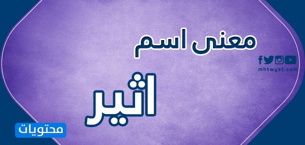 معنى اسم اثير Atheer وصفات حاملة الاسم موقع محتويات