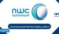 استعلام عن فاتورة شركة المياه الوطنية برقم الحساب