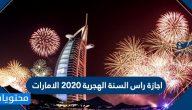 اجازة راس السنة الهجرية 2020 الامارات