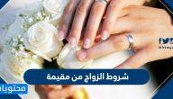 شروط الزواج من مقيمة … زواج السعودي من اجنبية مقيمة