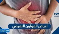 اعراض القولون التقرحي .. والأسباب والعوامل التي تؤدّي للإصابة به وعلاجه