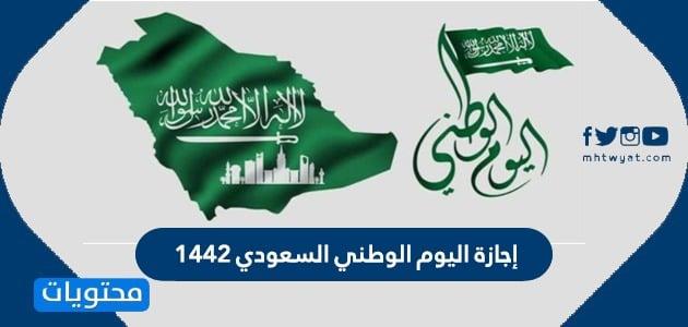 إجازة اليوم الوطني السعودي 1442