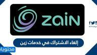 إلغاء الاشتراك في خدمات زين .. رموز خدمات زين السعودية