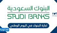 اجازة البنوك في اليوم الوطني السعودي 90 لعام 1442