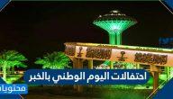 احتفالات اليوم الوطني 90 بالخبر 1442 .. حفلات اليوم الوطني 90 الخبر