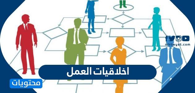 اخلاقيات العمل .. مفهوم ومصادر أخلاقيات العمل