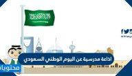 اذاعة مدرسية عن اليوم الوطني السعودي 90 – 1442