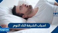 اسباب الشرقة اثناء النوم .. وأعراضها وطرق علاجها