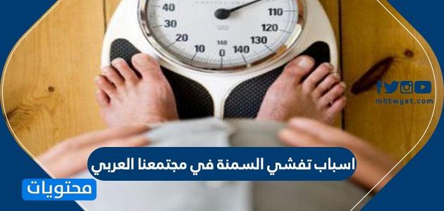 اسباب تفشي السمنة في مجتمعنا العربي … وطرق الوقاية منها