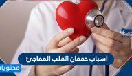 اسباب خفقان القلب المفاجئ .. وطريقة تشخيصه وعلاجه