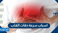 اسباب سرعة دقات القلب… وأعراضها وطرق الوقاية منها