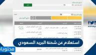 استعلام عن شحنة البريد السعودي .. كيفية استلام شحنة بريد