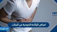 اعراض الزائدة الدودية عند البنات .. كيف نفرِّق بين آلام الزائدة الدودية والقولون