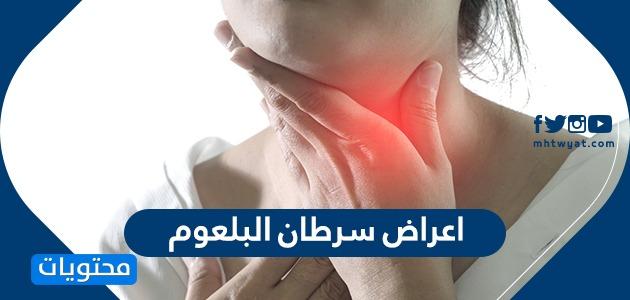 اعراض سرطان البلعوم … وأسبابه وطرق تشخيصه وعلاجه