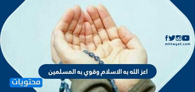 اعز الله به الاسلام وقوي به المسلمين