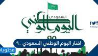 افتار اليوم الوطني السعودي 90 .. اجمل افتارات اليوم الوطني السعودي 1442