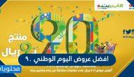 افضل عروض اليوم الوطني 90 .. عروضات اليوم الوطني السعودي 1442