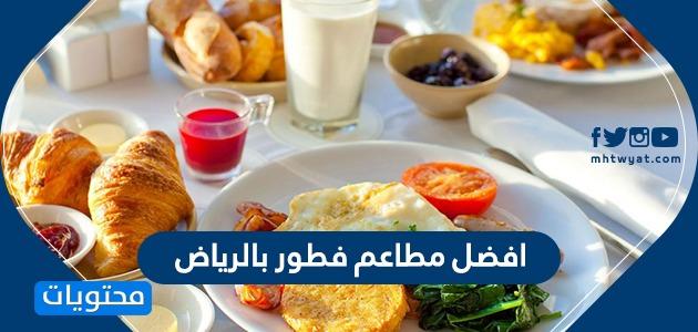 افضل مطاعم فطور بالرياض … مطعم فطور عوائل في الرياض