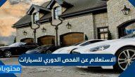 الاستعلام عن الفحص الدوري للسيارات .. شروط الفحص الدوري