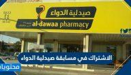 الاشتراك في مسابقة صيدلية الدواء ..شروط مسابقة اليوم الوطني