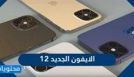 الايفون الجديد 12 وأبرز مواصفاته … تاريخ الإصدار iphone 12 release date
