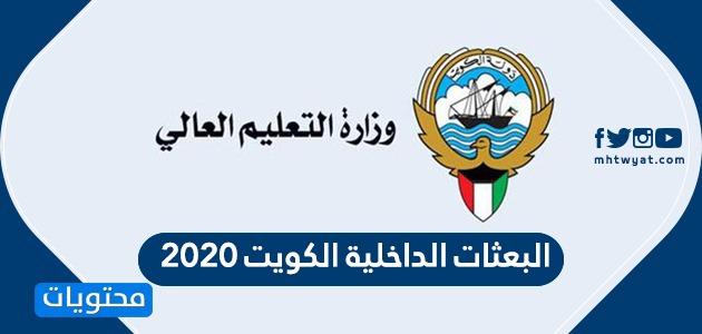البعثات الداخلية الكويت 2020