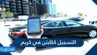 التسجيل ككابتن في كريم السعودية … شروط العمل ككابتن في شركة كريم