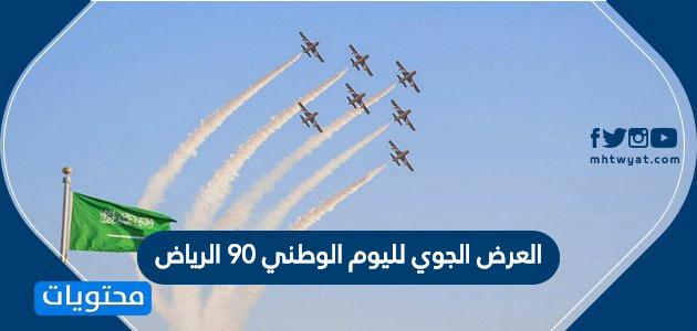العرض الجوي لليوم الوطني 90 الرياض … موعد العرض الجوي لليوم الوطني 90