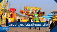 اماكن ترفيه للاطفال في الرياض
