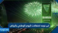 اين توجد احتفالات اليوم الوطني بالرياض .. الالعاب النارية اليوم الوطني الرياض 1442