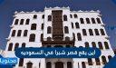 اين يقع قصر شبرا في السعوديه .. عدد من استخدامات قصر شبرا عبر التاريخ