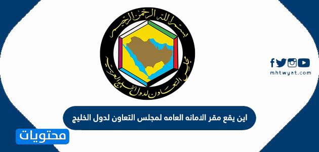 اين يقع مقر الامانه العامه لمجلس التعاون لدول الخليج