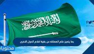 بما يتميز علم المملكة عن بقية اعلام الدول الاخرى .. شكل وتصميم علم المملكة