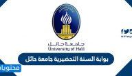 بوابة السنة التحضيرية جامعة حائل .. بنر جامعة حائل الخدمات الإلكترونية