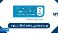 بوابة خدماتي جامعة الملك سعود .. الدخول إلى بوابة خدماتي الإلكترونية