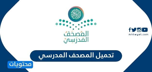تحميل المصحف المدرسي منهج القرآن الكريم على الهاتف الجوال