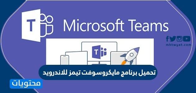 تحميل برنامج مايكروسوفت تيمز للاندرويد