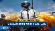 تحميل لعبة pubg mobile للكمبيوتر … تحميل ببجي لايت للكمبيوتر