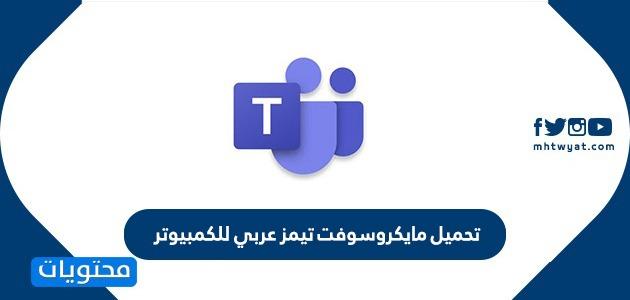 تحميل مايكروسوفت تيمز عربي للكمبيوتر … تنزيل microsoft teams مجانا
