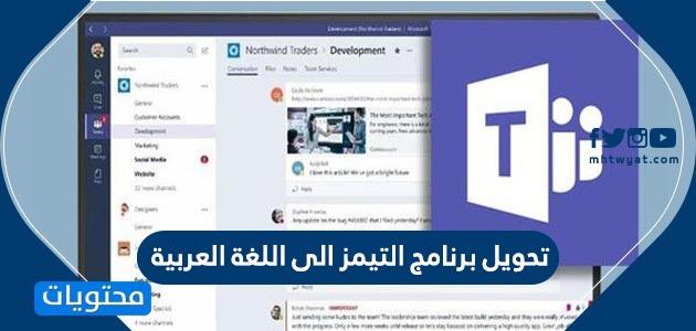 تحويل برنامج التيمز الى اللغة العربية … تحميل برنامج تيمز