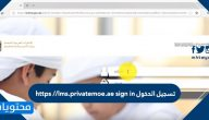 تسجيل الدخول https //lms.privatemoe.ae sign in