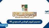 تصميم لليوم الوطني السعودي 90 .. افضل تصاميم اليوم الوطني السعودي 1442