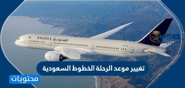 تغيير موعد الرحلة الخطوط السعودية بالخطوات