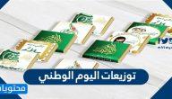 توزيعات اليوم الوطني السعودي 90 .. توزيعات اليوم الوطني سهله