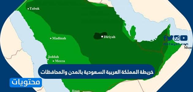 خريطة المملكة العربية السعودية بالمدن والمحافظات وأسماء محافظات المملكة