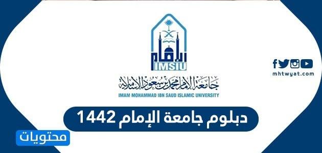 دبلوم جامعة الإمام 1442 شروط تسجيل دبلوم جامعة الإمام موقع محتويات